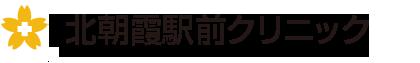 北朝霞駅前クリニック